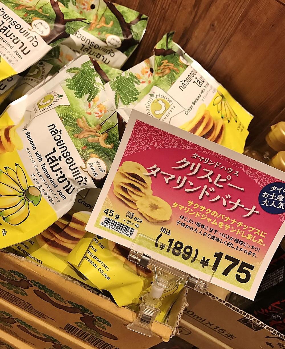 クリスピータマリンドバナナ