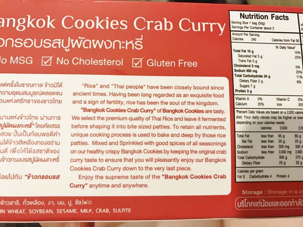 バンコククッキー 原材料名 カロリー 裏書