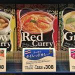 【まとめ】タイで食べられるカレーの種類を整理してみた