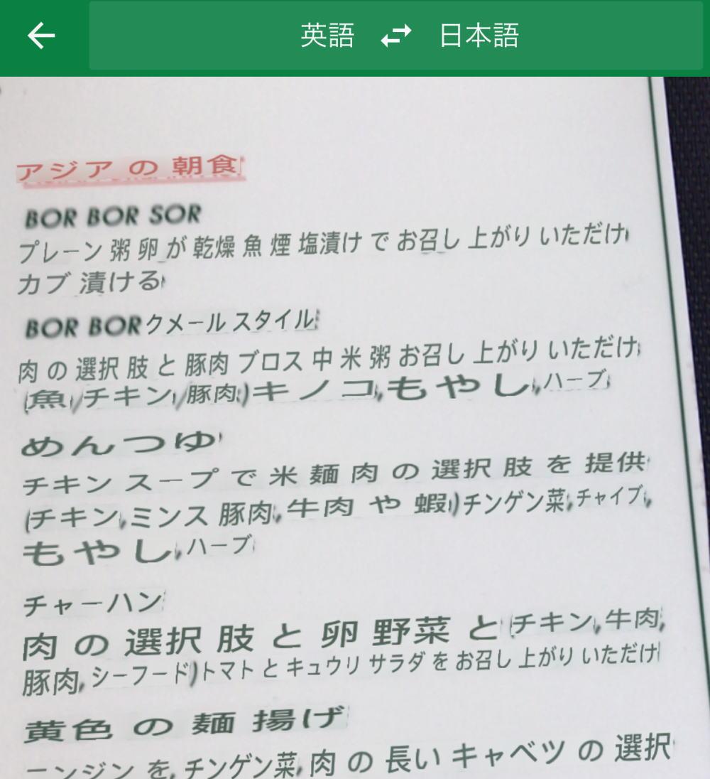 グーグルリアルタイム翻訳 英語