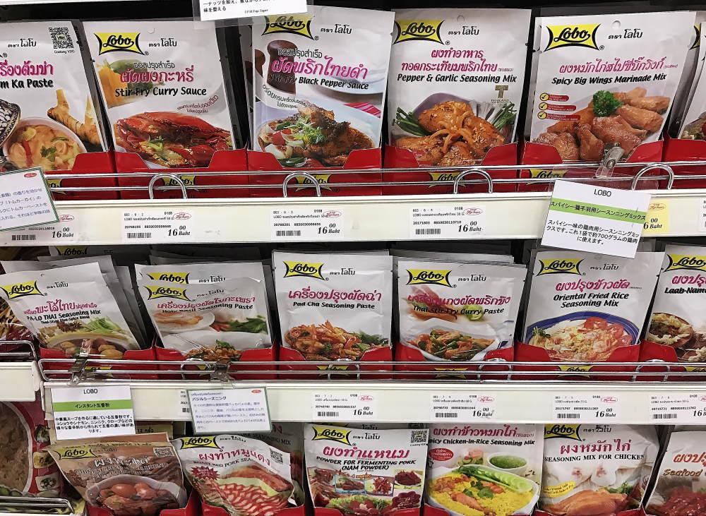 タイ料理の素 LOBO