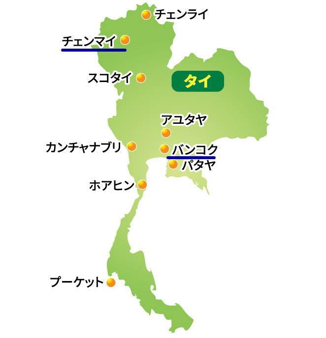 タイ バンコク チェンマイ 位置関係