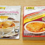 コレ本当おすすめ!タイ土産「マッサマンカレーの素」が最高すぎる!おすすめブランドと作り方
