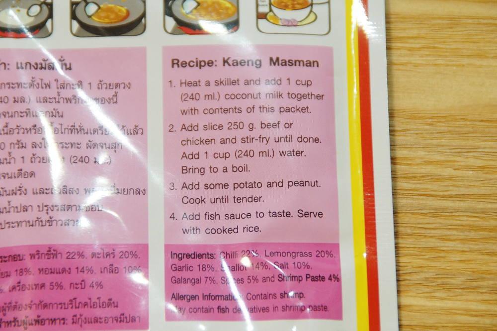 マッサマンカレーの作り方