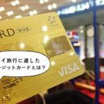 女子旅タイに持っていくべきクレジットカードとは?