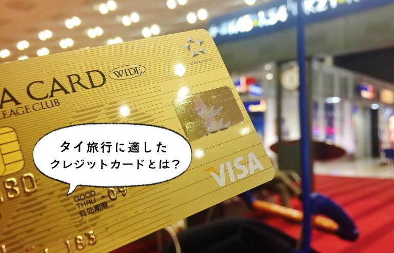 タイ旅行に適したクレジットカード