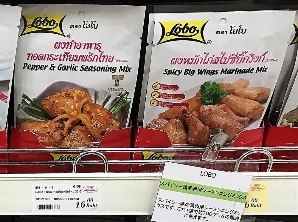 タイのスーパーで買う 料理の素 空揚げ