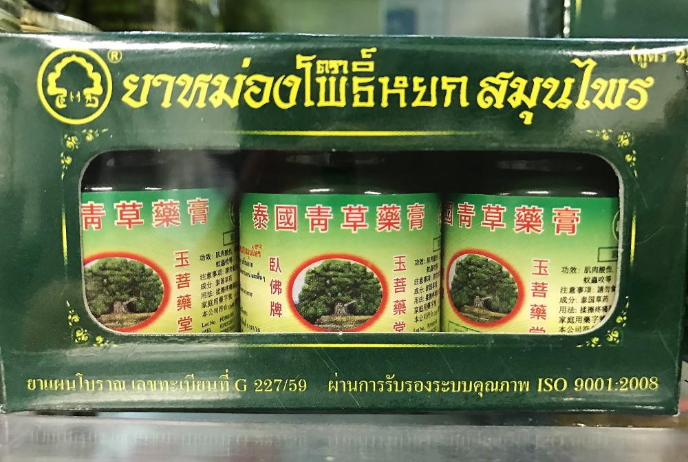 泰国青草薬膏