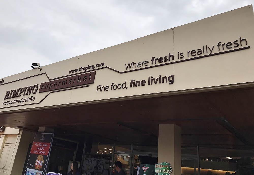 チェンマイ リンピンスーパーマーケット