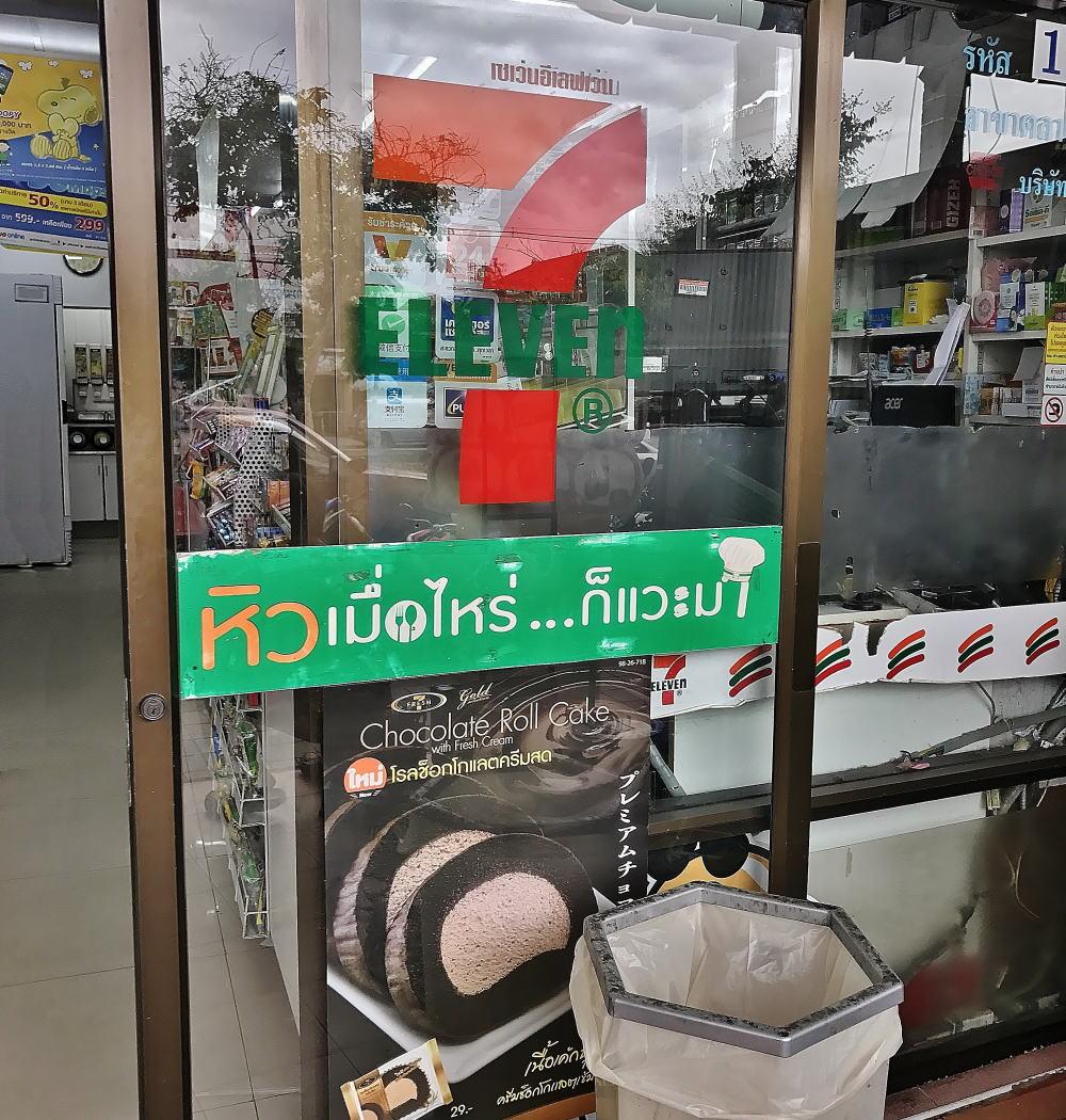タイ コンビニ セブンイレブン
