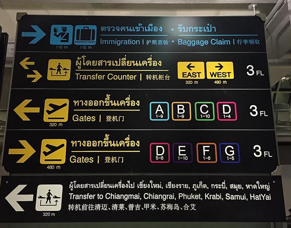 タイ空港 乗り継ぎ