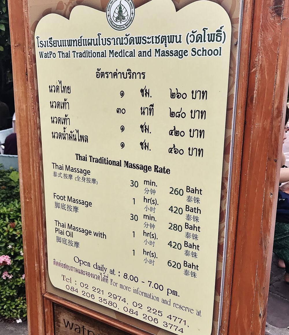タイ伝統医学・古式マッサージ学校のお値段