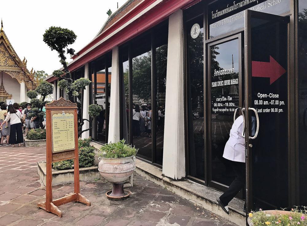 タイ伝統医学・古式マッサージ学校